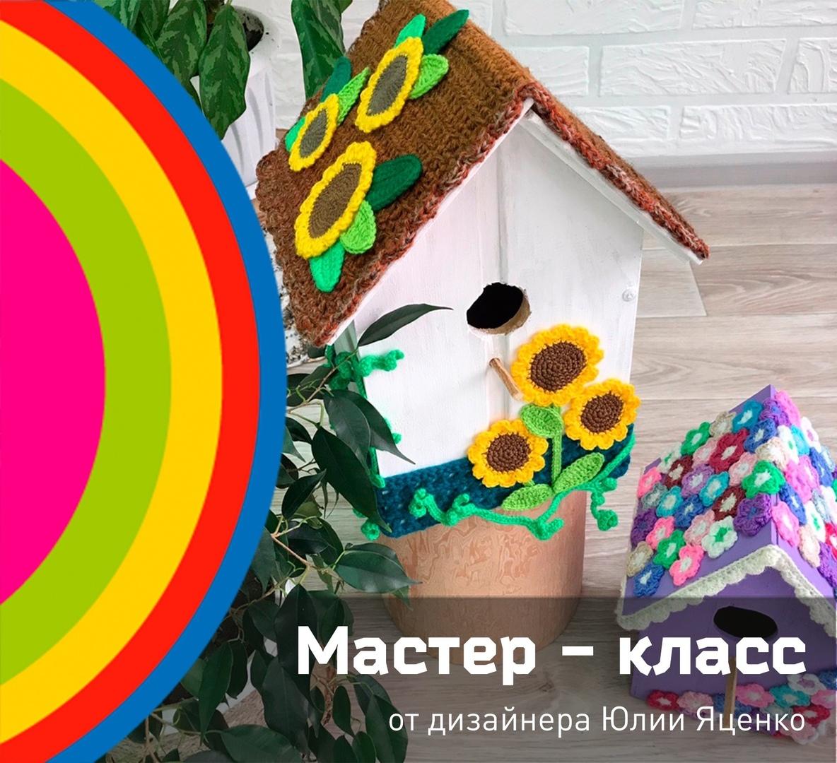 МАСТЕР – КЛАСС от дизайнера Юлии Яценко